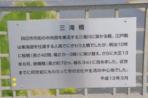 三滝橋(三滝川)の説明板(5799)