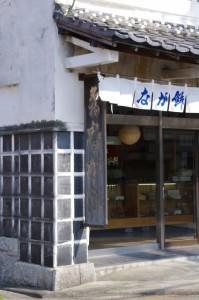 なが餅 笹井屋 本店(5979)
