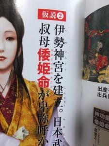 保存版特集 卑弥呼と邪馬台国の謎、仮説2『倭姫命説』
