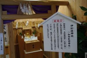 伊射波神社「お願い」受付処(鳥羽一番街2F)