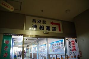 鳥羽駅連絡通路(鳥羽一番街2F)