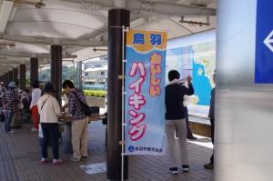鳥羽おいしいハイキング集合場所(近鉄鳥羽駅前)