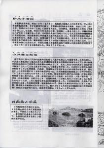 鳥羽のおいしいハイキング 小浜コース資料