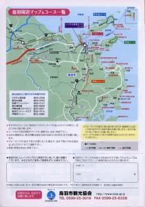 鳥羽のおいしいハイキング 平成25年4月7日~6月1日のパンフレット