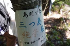 三つ島絶景展望台の案内板(お地蔵さん~大日和山)