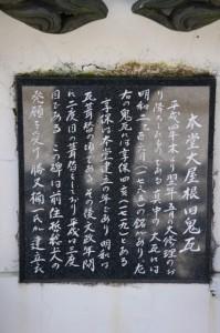 本堂大屋根旧鬼瓦ほかの説明板(済渡院)