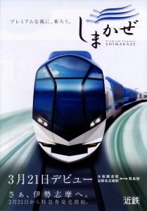 「近鉄 観光特急しまかぜ」のパンフレット