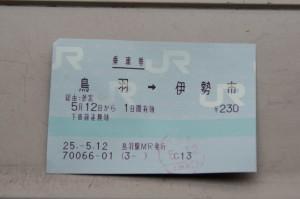 JR 鳥羽駅~伊勢市駅 230円