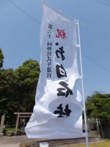 「祝 お白石持」の幟(箕曲神社)