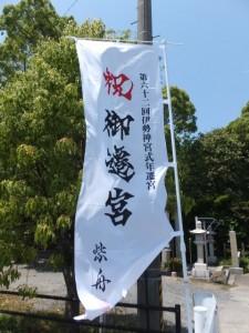「祝 御遷宮」の幟(箕曲神社)