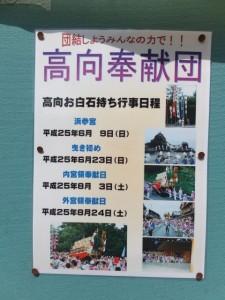 お白石持行事の日程表(高向奉献団)