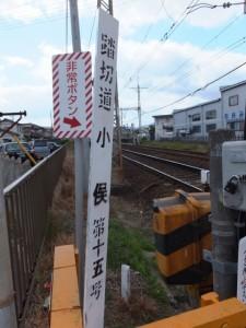 近鉄山田線 「踏切道 小俣 第十五号」の標識