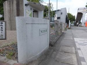 今之社公園(伊勢市曽祢)