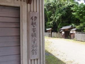 伊勢音頭資料館(上社社務所近く)
