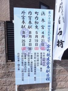 お白石持行事の日程表(京町親友会奉献団)