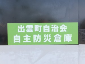 出雲町自治会自主防災倉庫