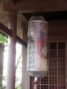 正一位三吉稲荷大明神(世木神社)