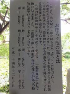 「おぼろヶ池(朧ヶ池)の龍とは」の説明板