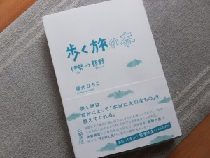 「歩く旅の本 伊勢→熊野」福元ひろこ (著) 東洋出版(発行)