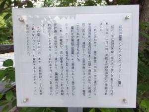 「昭和の歴史とともに歩んだコンクリート電柱」の説明版(外宮 北御門付近)