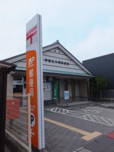 伊勢辻久留郵便局