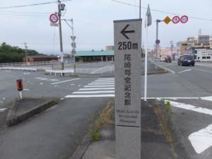 「← 250m 尾崎咢堂記念館」の道標
