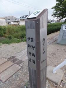 熊野街道、伊勢街道の道標 新宮まで162km