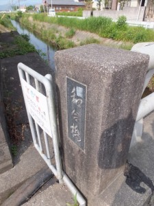 和合橋(菱川)