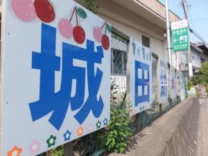 城田幼稚園の看板