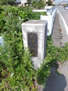 古川橋(古川)