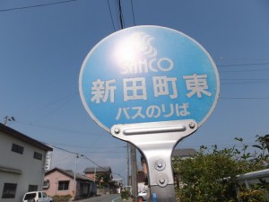 三重交通 新田町東 バスのりば