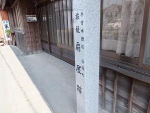 「参宮本街道 宿場町 旅籠 扇屋跡」の碑