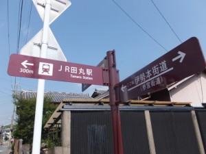 JR参宮線 田丸駅へ向う道路との交差点にある道標