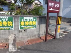田丸町道路元標