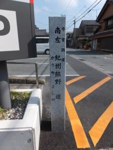 百五銀行 田丸支店付近の道標