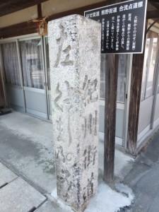 「よしのくま乃みち 紀州街道」の道標