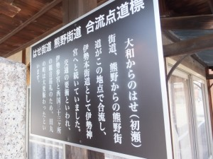 はせ街道 熊野街道 合流点道標の説明版