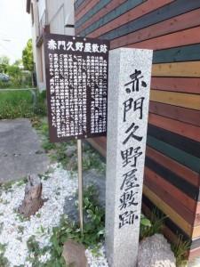 「赤門久野屋敷跡」の碑と説明板