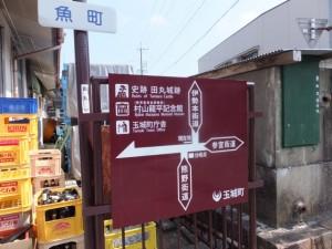 熊野街道、参宮街道、伊勢本街道の分岐点付近(魚町)