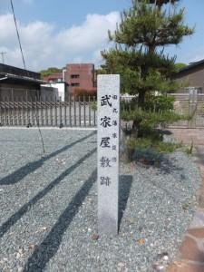 「田丸藩家臣団 武家屋敷跡」の碑