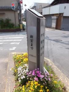「熊野街道 伊勢街道 新宮まで158km」の道標