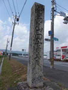 道標(勝田西交差点付近)