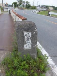 竹乃鼻橋(三郷川)