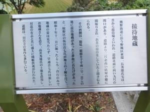 「接待地蔵」の説明板