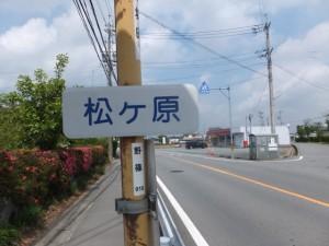 松ヶ原の地名板とコンビニ