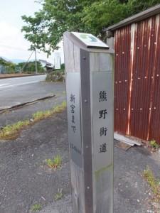 「熊野街道 新宮まで 154km」の道標