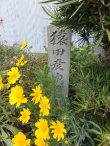 「猿田彦ゆかりの地」の碑