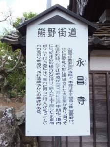 永昌寺の説明版
