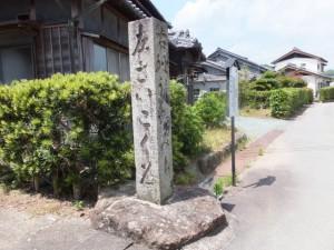 永昌寺付近のY字路の先に建つ道標