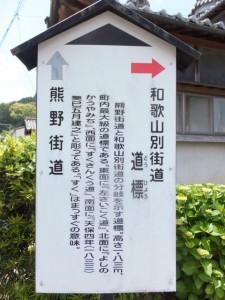 和歌山別街道、熊野街道の概要と道標の説明
